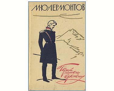 Lermontov_russe_heros